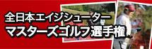 全日本エイジシューターマスターズゴルフ選手権2016