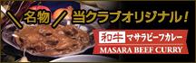 マサラカレー