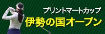 第9回プリントマートカップ伊勢の国オープン夏の陣